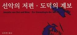 [니체] 선악의 저편 ‧ 도덕의 계보